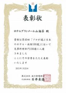 料理部門100選入選-1のコピー.jpg